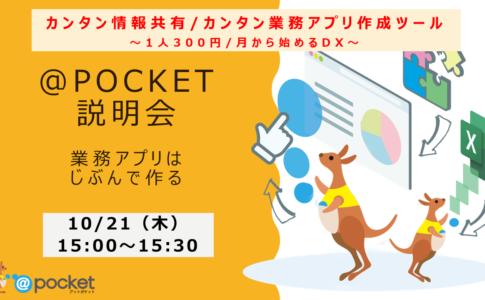 atpocket説明会バナー